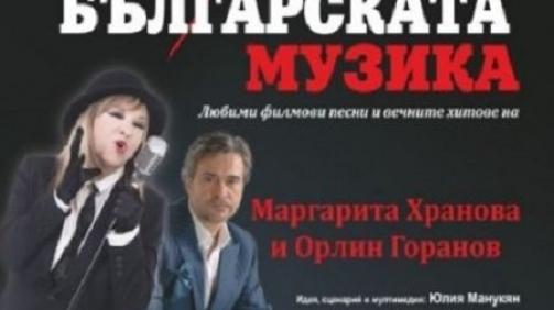 Хранова и Горанов