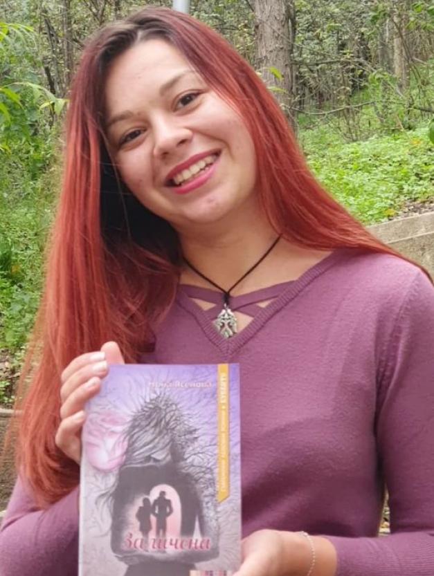Нона Ясенова
